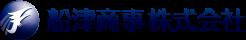 船津商事株式会社